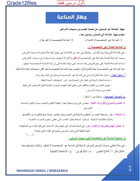 Photo of ملخص جهاز المناعة أحياء صف حادي عشر متقدم فصل ثاني