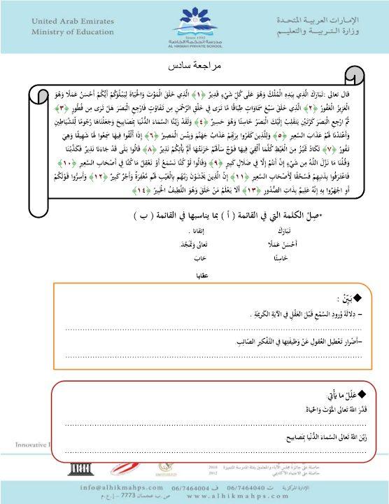 Photo of ورق عمل تربية إسلامية صف سادس فصل ثاني