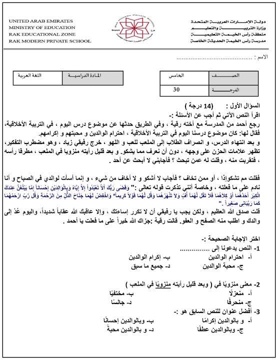 Photo of امتحان لغة عربية صف خامس فصل ثاني