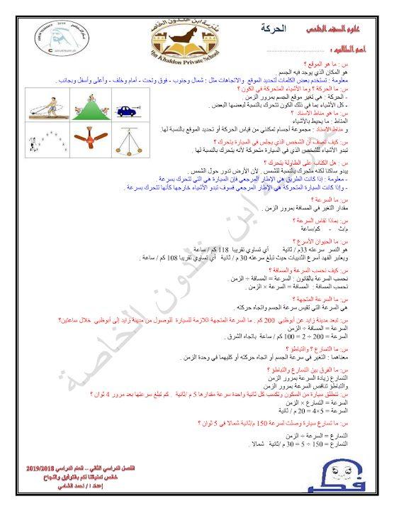 Photo of ملخص درس الحركة علوم صف خامس فصل ثاني