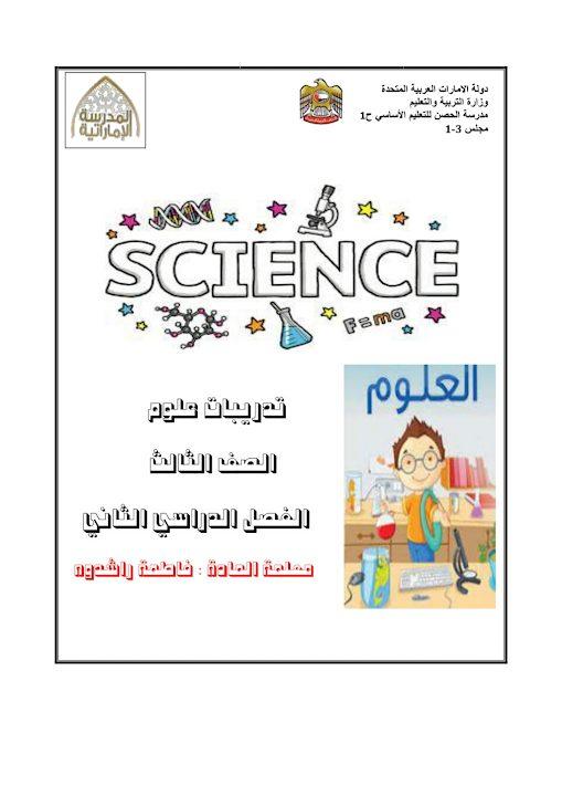 Photo of أوراق عمل شاملة علوم صف ثالث فصل ثاني