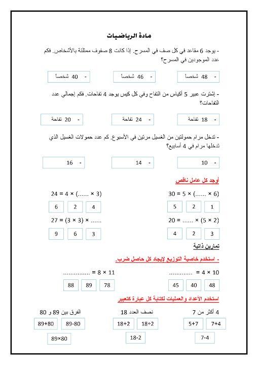 Photo of مراجعة عامة وشاملة رياضيات صف ثالث فصل ثاني