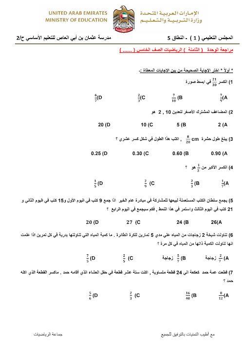 Photo of صف خامس فصل ثاني الراياضيات مراجعة الوحدة الثامنة