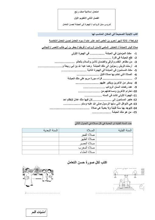 Photo of صف رابع فصل ثاني التربية الإسلامية أوراق عمل (السنن الرواتب- الهجرة إلى الحبشة – حسن المعاملة)