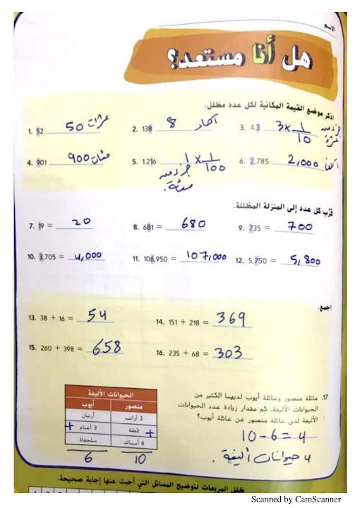 Photo of صف رابع فصل ثاني الرياضيات حل بعض صفحات الوحدة 11 العمليات باستخدام الكسور والأعداد العشرية
