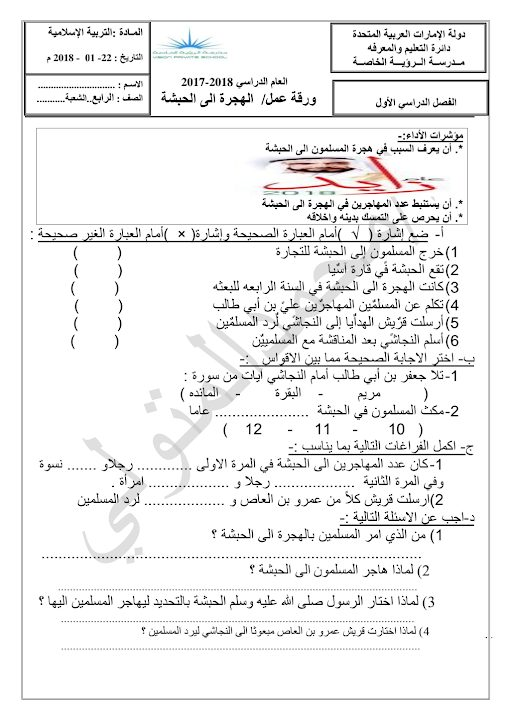 Photo of صف رابع فصل ثاني أوراق عمل تربية إسلامية درس الهجرة إلى الحبشة