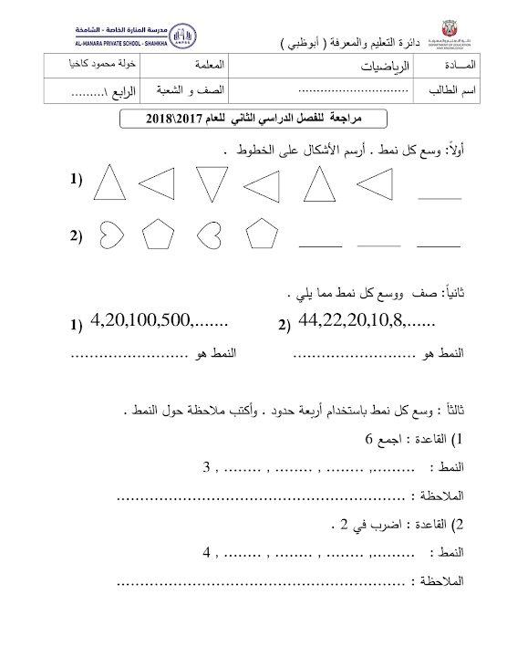Photo of صف رابع فصل ثاني ورق عمل رياضيات مراجعة