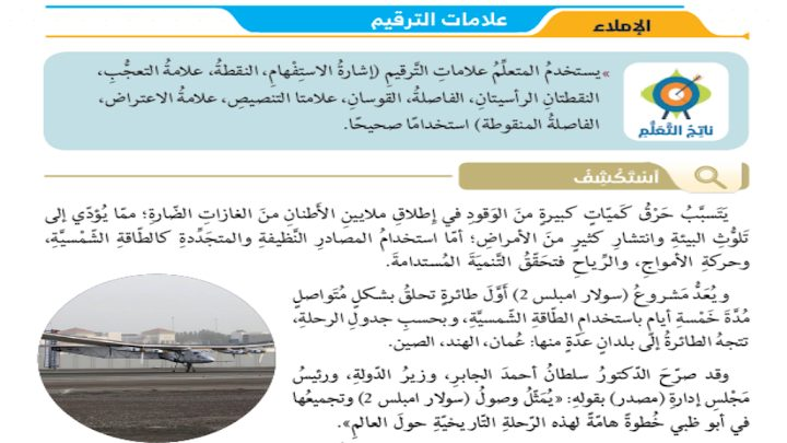 Photo of صف سابع فصل ثاني الالغة العربية حلول درس علامات الترقيم