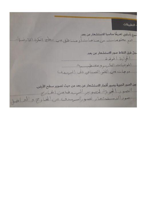 Photo of صف سابع فصل ثاني دراسات اجتماعية حلول درس الاستشعار عن بعد