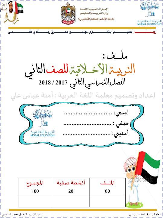 Photo of ملف في مادة التربية الأخلاقية للصف الأول