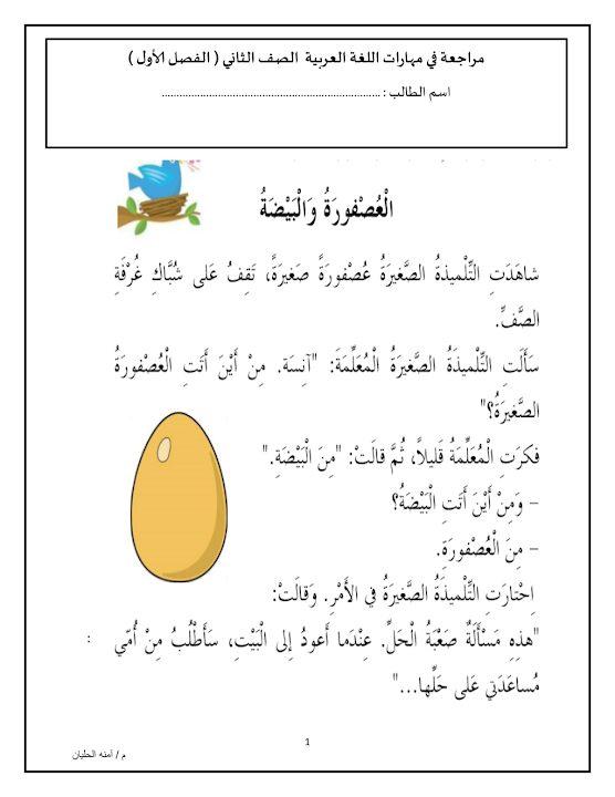 Photo of صف ثاني فصل ثاني تمارين لغة عربية في نص العصفور والبيضة فهم واستيعاب
