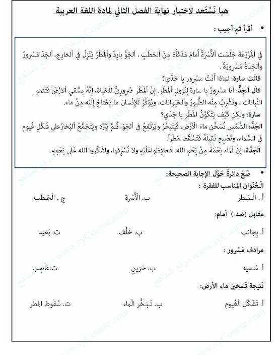Photo of صف ثاني ورق مراجعة لغة عربية لاختبار نهاية الفصل الثاني