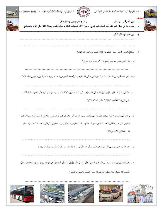 Photo of صف خامس فصل ثاني ورق عمل تربية إسلامية درس آداب ركوب وسائل النقل