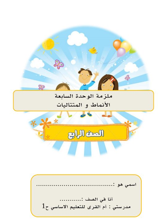 Photo of صف رابع فصل ثاني الرياضيات ملزمة الوحدة السابعة الأنماط والمتتاليات