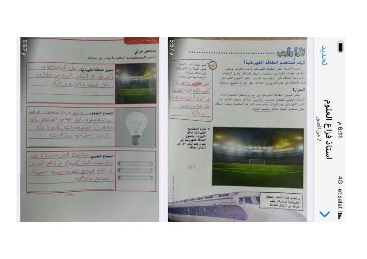 Photo of صف رابع فصل ثاني علوم حلول أسئلة درس الطاقة الكهربائية