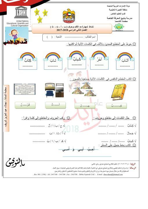 Photo of صف أول فصل ثاني ورق عمل مهارة مد الألف في مادة اللغة العربية