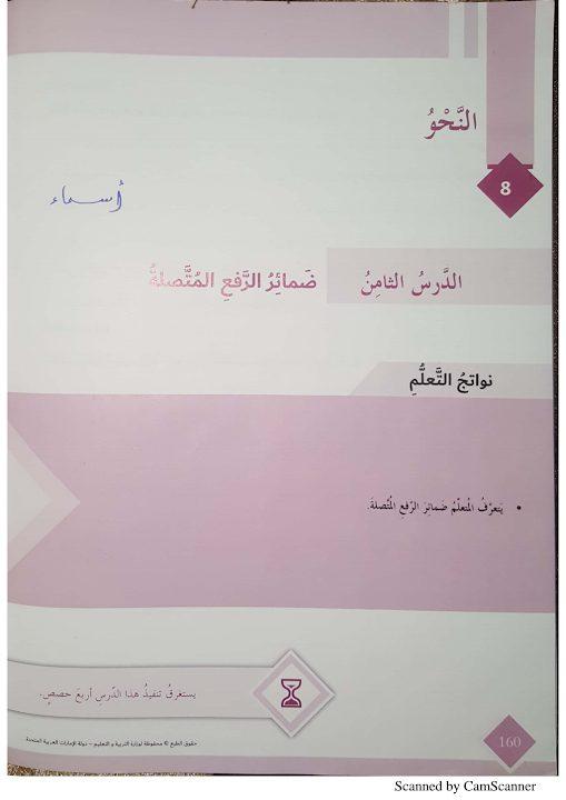 Photo of صف سادس فصل ثاني حلول لغة عربية درس ضمائر الرفع المتصلة