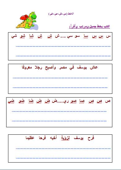 Photo of صف ثاني فصل ثاني ورق عمل لغة عربية في الخط لأحرف (س – ش – ص – ض)