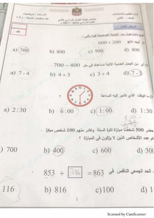 Photo of صف ثاني امتحان رياضيات نهاية الفصل الثاني لعام 2017