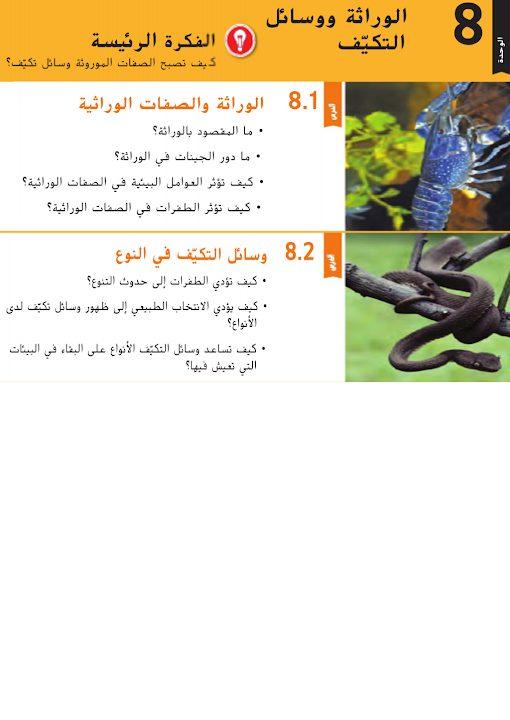 Photo of صف ثامن فصل ثاني حل علوم درس الوراثة ووسائل التكيف