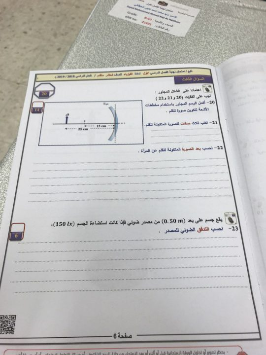 Photo of صف عاشر متقدم امتحان فيزياء نهاية الفصل الأول لعام 2018