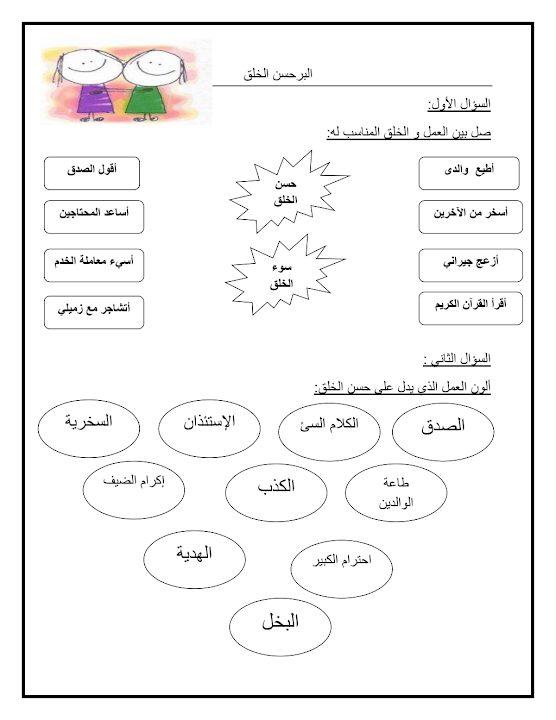 Photo of صف أول فصل ثاني ورق عمل تربية إسلامية (سورة الناس – البر حسن الخلق – صلاتي نور حياتي)