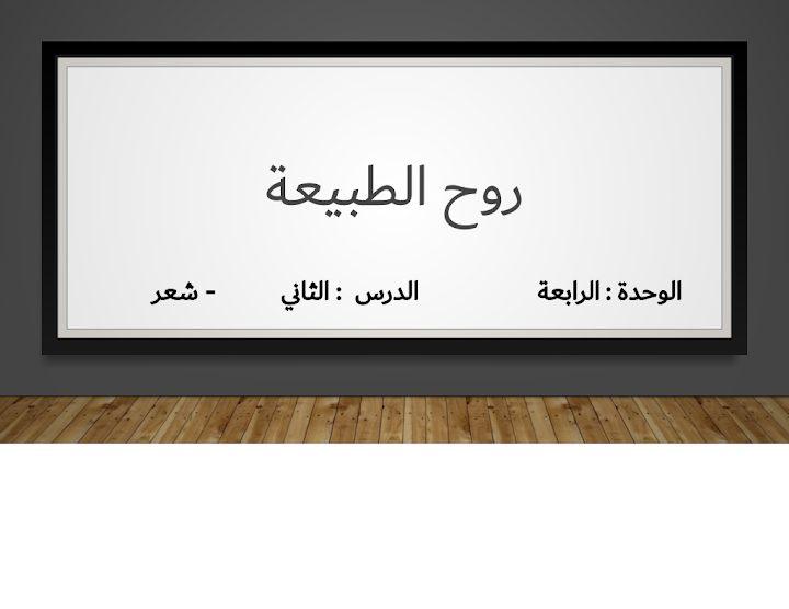 Photo of صف ثامن فصل ثاني حلول لغة عربية درس روح الطبيعة