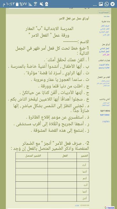 Photo of صف ثامن فصل ثاني ورقة عمل لغة عربية درس فعل الأمر