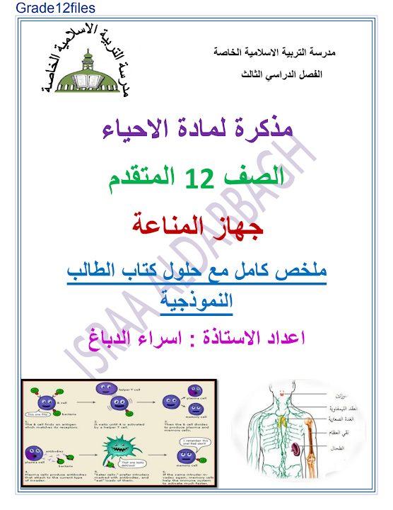 Photo of صف حادي عشر متقدم فصل ثاني ملزمة أحياء  جهاز المناعة