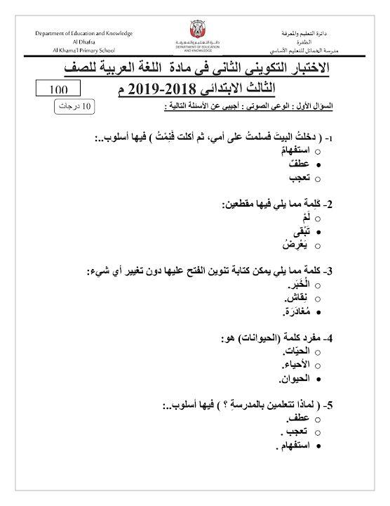 Photo of صف ثالث فصل ثاني اختبار في مادة اللغة العربية