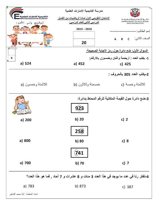 Photo of صف ثاني فصل ثاني امتحان تقويمي في مادة الرياضيات