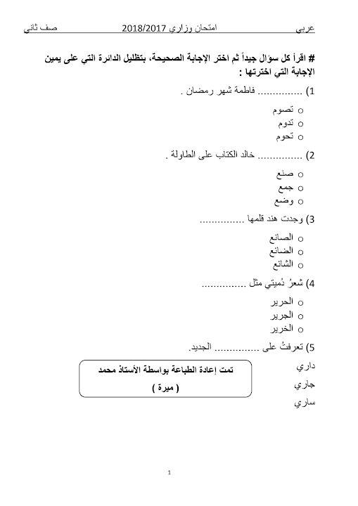 Photo of صف ثاني فصل ثاني تمارين في مادة اللغة العربية