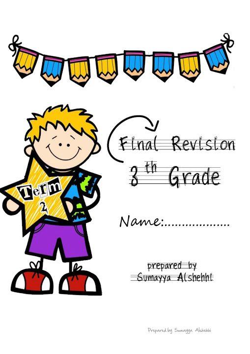 Photo of صف ثالث فصل ثاني مراجعة نهائية لمادة اللغة الإنجليزية مع الحلول