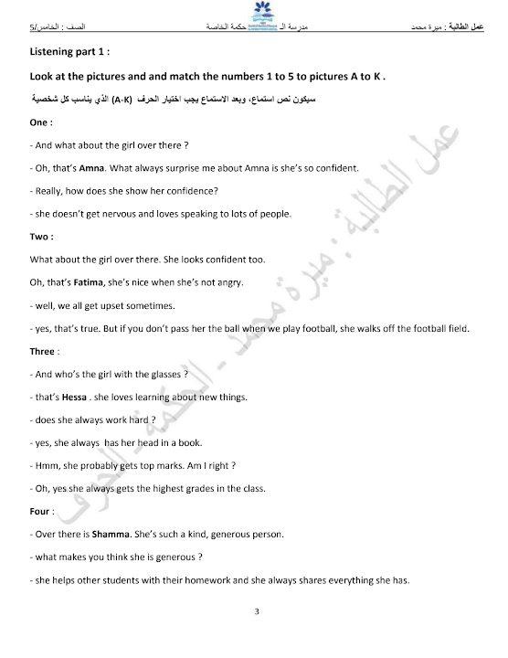 Photo of صف خامس فصل ثاني نموذج امتحان استماع 2 لغة إنجليزية