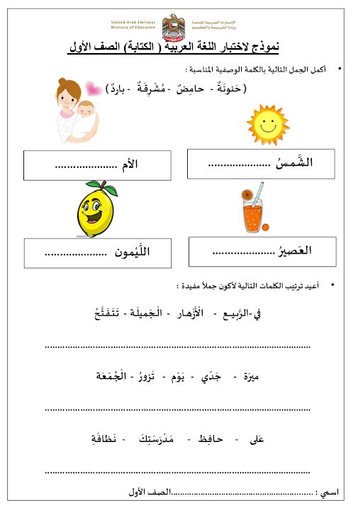 Photo of صف أول فصل ثاني نموذج اختبار كتابة في مادة اللغة العربية