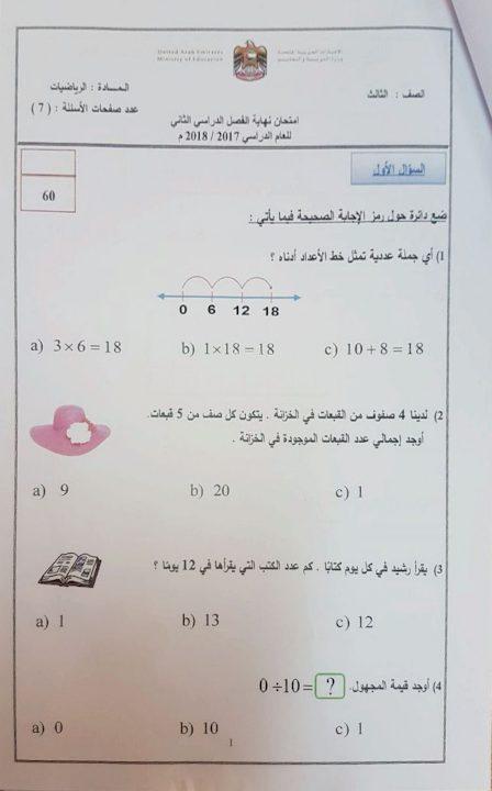 Photo of صف ثالث امتحان رياضيات نهاية الفصل الثاني لعام 2018 مع الحل