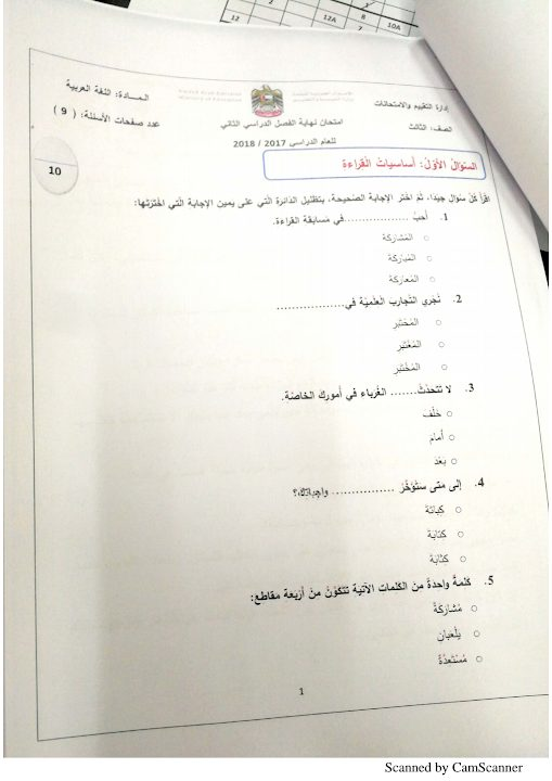 Photo of صف ثالث امتحان لغة عربية نهاية الفصل الثاني لعام 2018