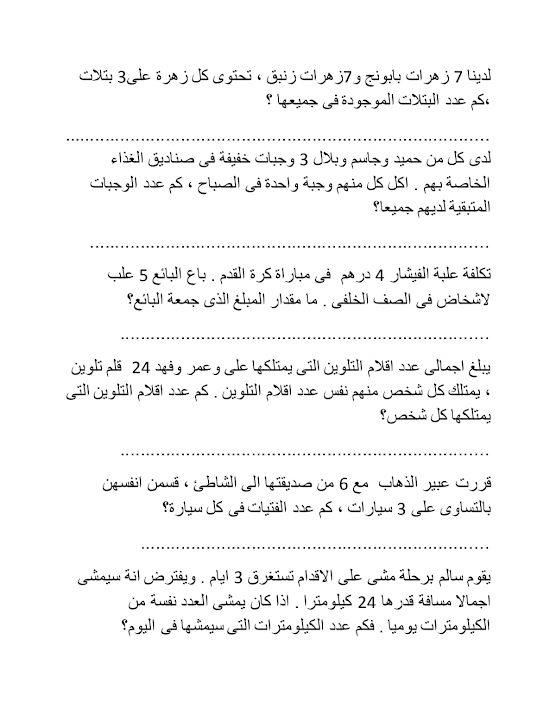Photo of صف ثالث فصل ثاني تدريبات عامة رياضيات ومسائل كلامية