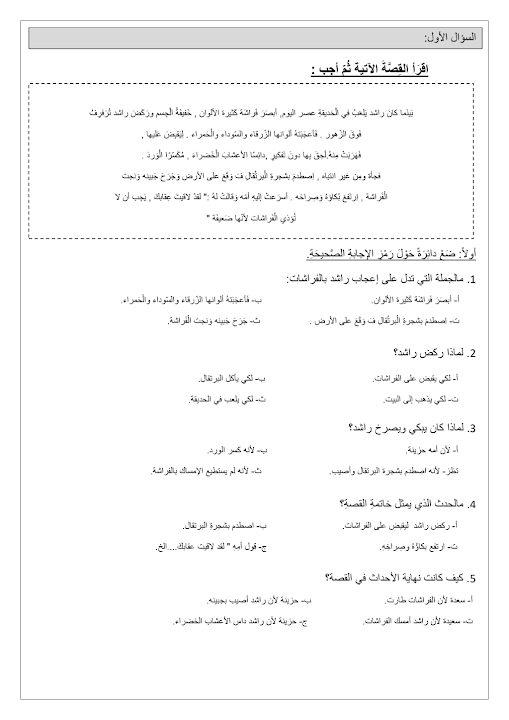Photo of صف ثالث فصل ثاني تمارين وورق عمل لغة عربية