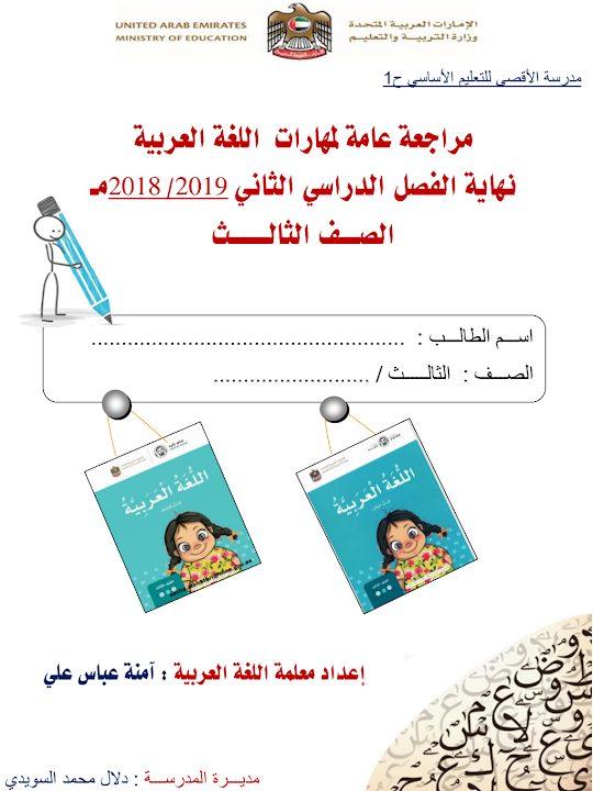 Photo of صف ثالث فصل ثاني مراجعة عامة في مهارات اللغة العربية