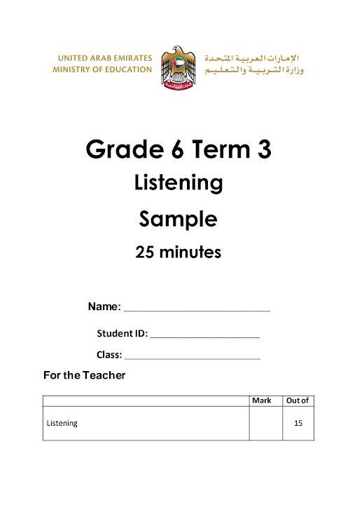 Photo of صف سادس فصل ثالث نموذج امتحان استماع رقم 5 لغة انجليزية