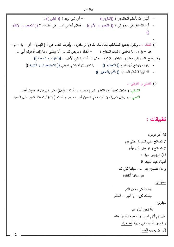ورقة عمل الاسلوب الخبري والانشائي عربي صف سادس