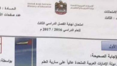 Photo of امتحان نهاية الفصل الثالث 2017 علوم صف ثالث