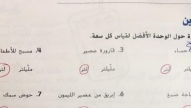 Photo of حل الوحدة 12 رياضيات صف ثالث فصل ثالث