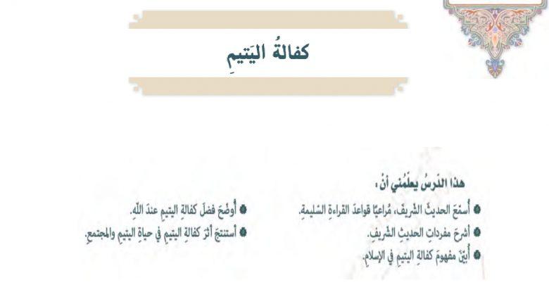 حل درس كفالة اليتيم تربية إسلامية صف سابع فصل ثالث-01