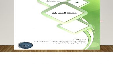 Photo of اجابة درس مملكة الفطريات لمادة اللغة العربية الصف التاسع