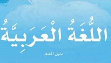 Photo of دليل المعلم لغة عربية صف ثاني فصل ثالث