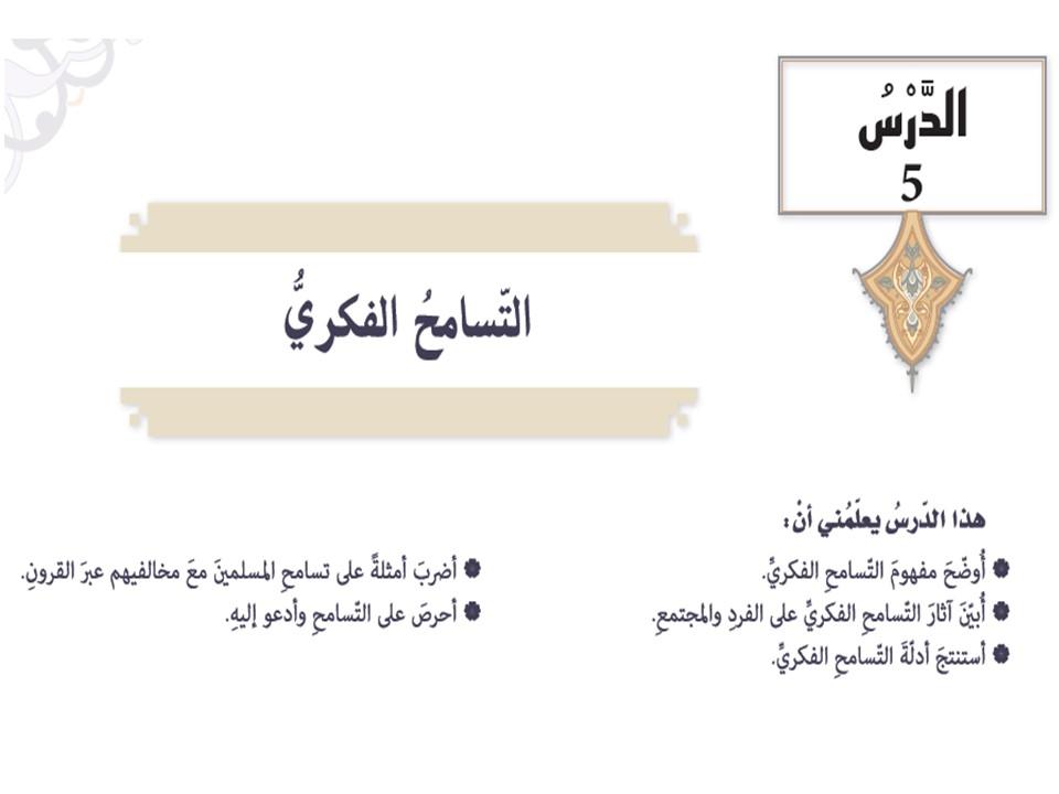 حل درس التسامح الفكري للصف التاسع تربية اسلامية