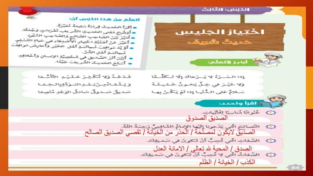 اجابة درس اختيار الجليس لمادة التربية الإسلامية الصف السادس