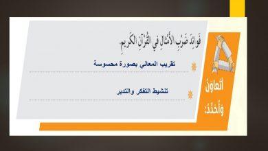 Photo of حل درس قدرة الله تعالى تربية إسلامية سادس